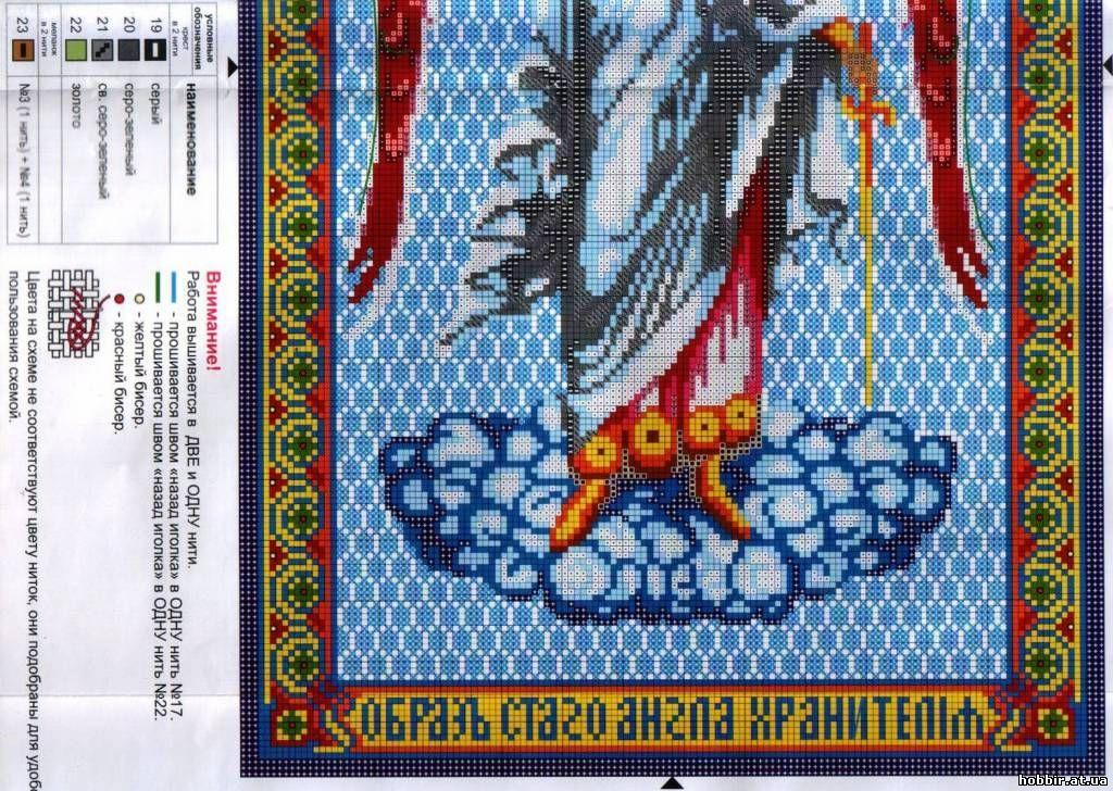 вышивка крестом иконы ангелы схемы