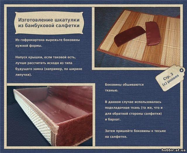Как сделать из салфетки бамбуковые