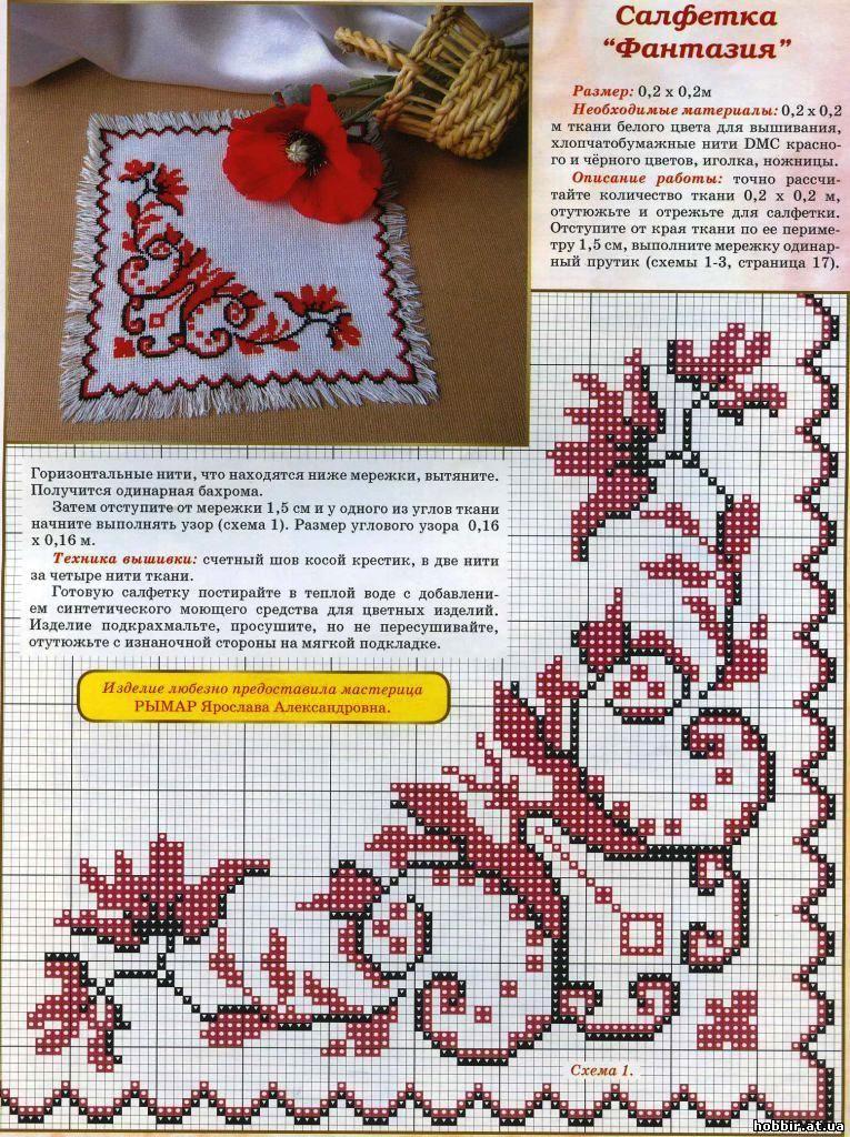 Вышивка крестом схемы для скатерти и салфетки